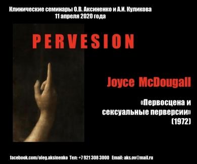 Семинар Куликова А.И. и Аксиненко О.В. «Perversion»