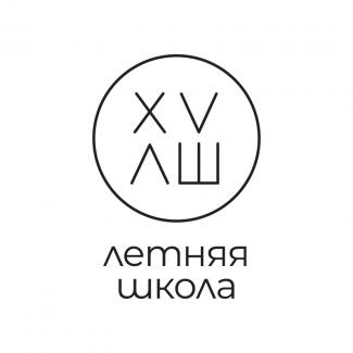 Информация оргкомитета XV Летней Школы
