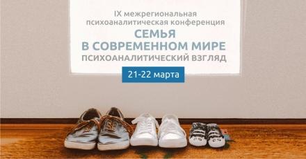 IX межрегиональная психоаналитическая конференция РО ЕКПП-Челябинск «Семья в современном мире. Психоаналитический взгляд»