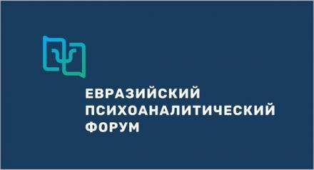 РО ЕКПП-Екатеринбург. Евразийский Форум психоаналитиков.