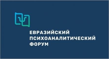 Международный Евразийский Форум психоаналитиков «Ценности психоанализа. Ценности психоаналитиков». Екатеринбург.