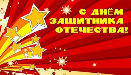 Поздравление Президента ЕКПП с 23 февраля