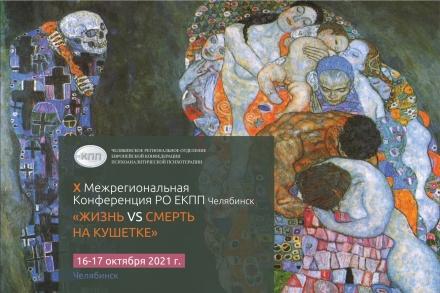 Конференция РО ЕКПП-Челябинск«ЖизньVSСмерть на кушетке»
