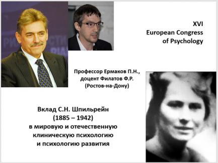 Состоялся XVI Европейский Психологический Конгресс