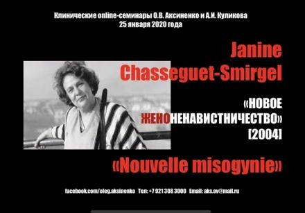 А.И. Куликов, О.В. Аксиненко. Семинар Online: Janine Chasseguet-Smirgel «Новое женоненавистничество»