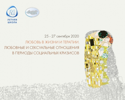 Заявки на доклады и другие виды мероприятий Летней Школы 2020
