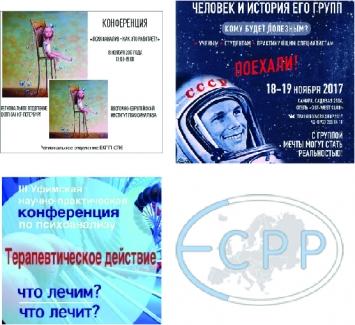 ЕКПП-Россия 18 ноября 2017