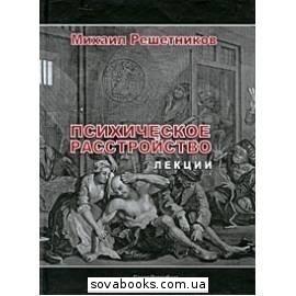 """Глава из книги Решетникова М.М. """"Психическое расстройство"""" (2008)"""