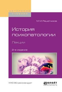 История психопатологии. Лекции. Учебное пособие для вузов.