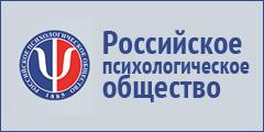 РПО. Психоаналитическая научно-практическая конференция