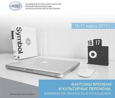 РО ЕКПП-Челябинск. Анонс VIII межрегиональной психоаналитической конференции
