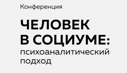 РО-Волгоград. Всероссийская научно-практическая конференция «Человек в социуме: психоаналитический подход».