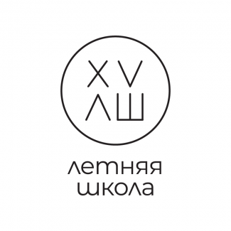 XV Летняя Школа ЕКПП-Россия 2019  «Агрессивность в жизни и в терапии»