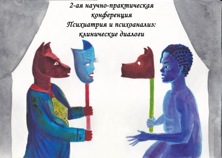 II-я научно-практическая конференция «Психиатрия и Психоанализ: клинические диалоги»