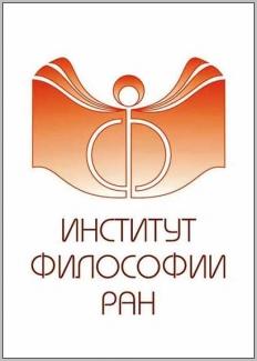 1-ый конгресс Русского Общества Истории и Философии Науки