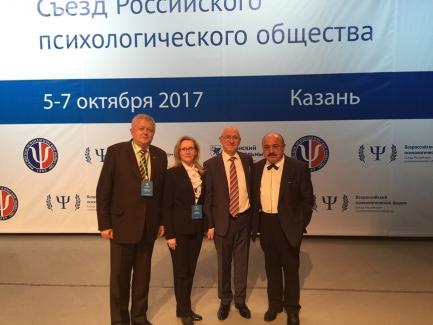 VI съезд Российского Психологического Общества