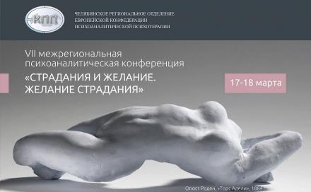 РО-Челябинск. VII межрегиональная психоаналитическая конференция