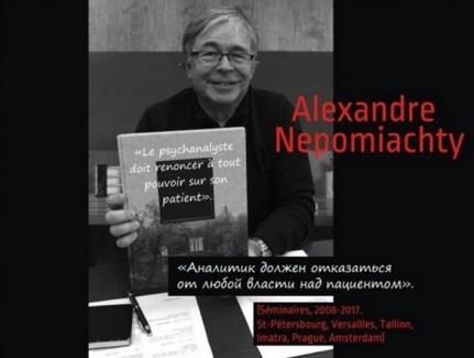 ВЕИП. XLII Семинар под руководством члена IPA Dr. Alexandre Nepomiachty