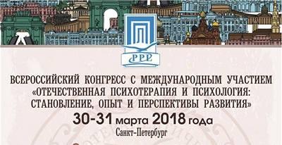 Состоялся Всероссийский конгресс с Международным участием «Отечественная психотерапия и психология: становление, опыт и перспективы развития