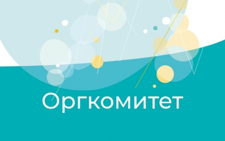 Организация питания во Дворце Кочубея в рамках проведения XIV ЛШ