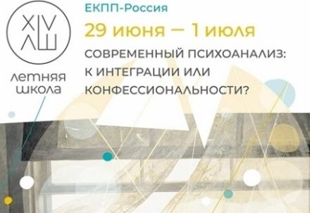XIV Летняя Школа ЕКПП РФ 2018