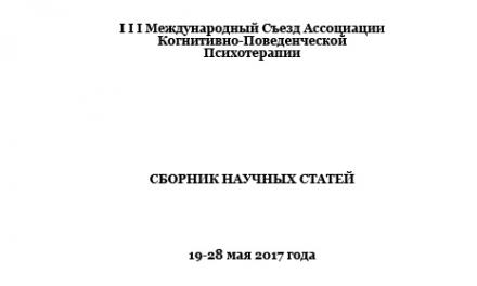 Решетников М.М. Общее и отличия медицинской и психологической моделей психотерапии.