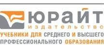 Издательство «Юрайт». Книги проф. Решетникова М.М.