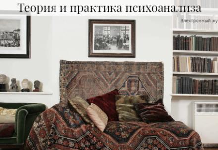 Ежегодник Теория и практика психоанализа размещен в базе РИНЦ